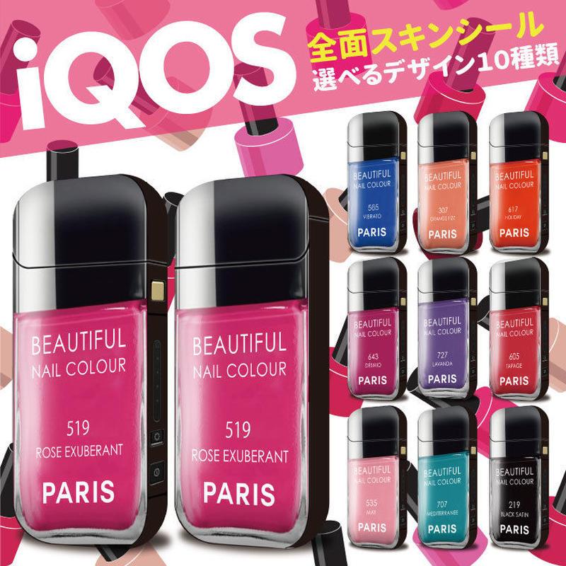 【全面対応フルカスタム!】iQOS アイコス (ネイル) 【選べる10デザイン】専用スキンシール 裏表2枚セット