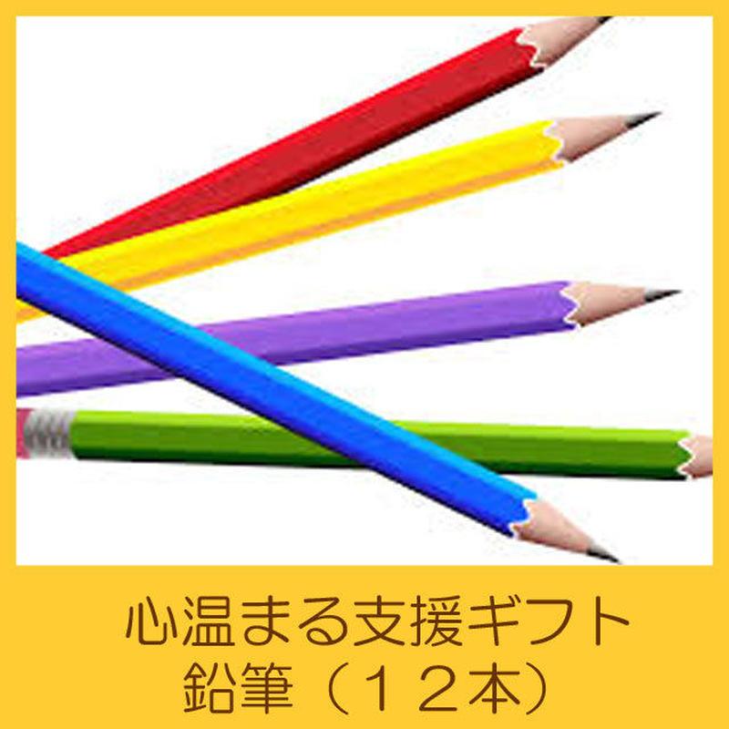 国際協力NGOユートピア 支援ギフト 鉛筆1ダース UG0001