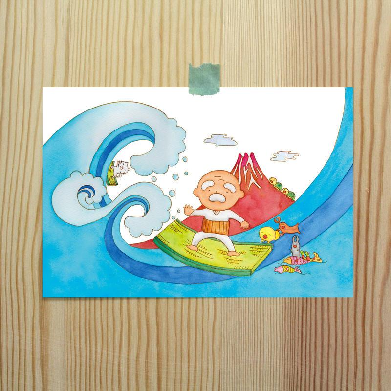 ポストカード じーさんシリーズ 「じーさんのサーフィン」
