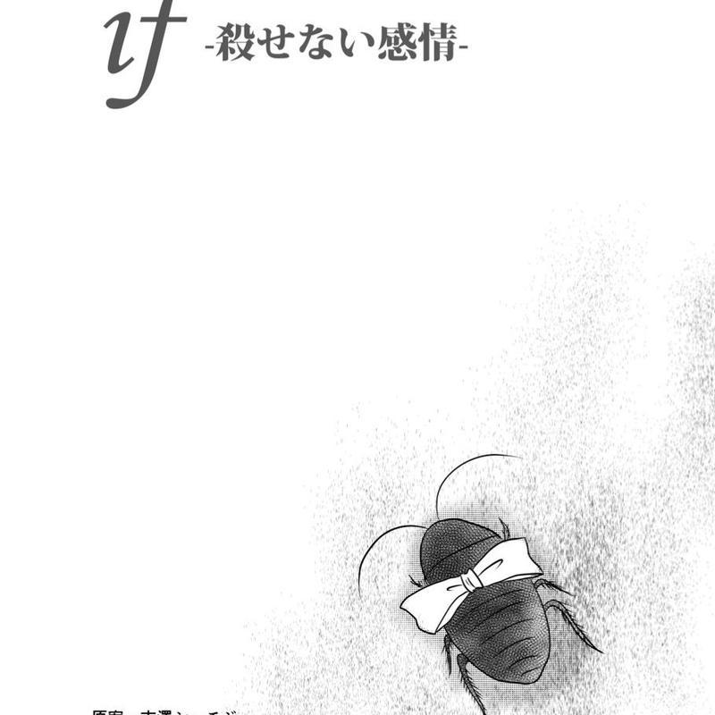 【18禁】BL本「if -殺せない感情-」 ダウンロード版