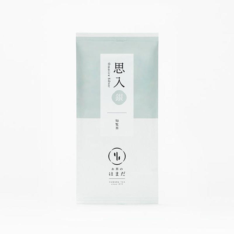 思入(銀)【新茶2019】
