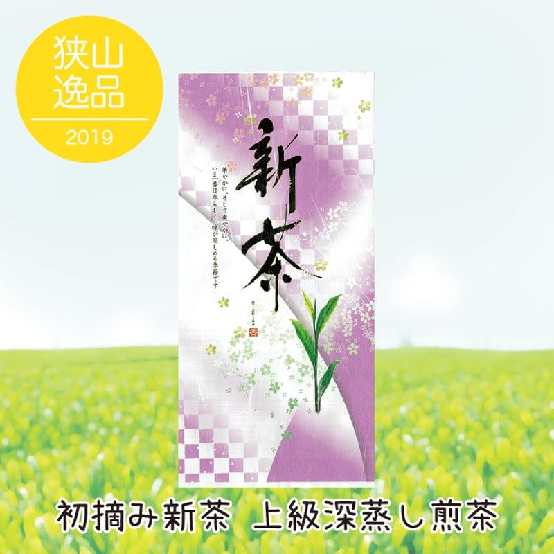 初摘み新茶  上級深蒸し煎茶「若月」100g 「送料220円」