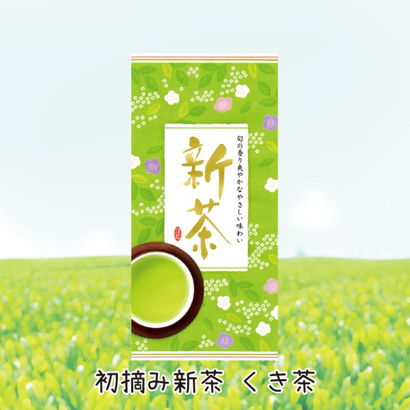 初摘み新茶  くき茶「雁ヶ音」100g