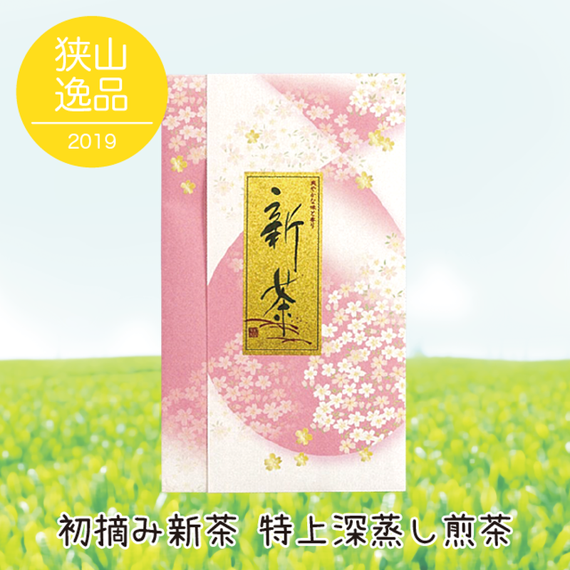 初摘み新茶「狭山昔」100g  「送料220円」