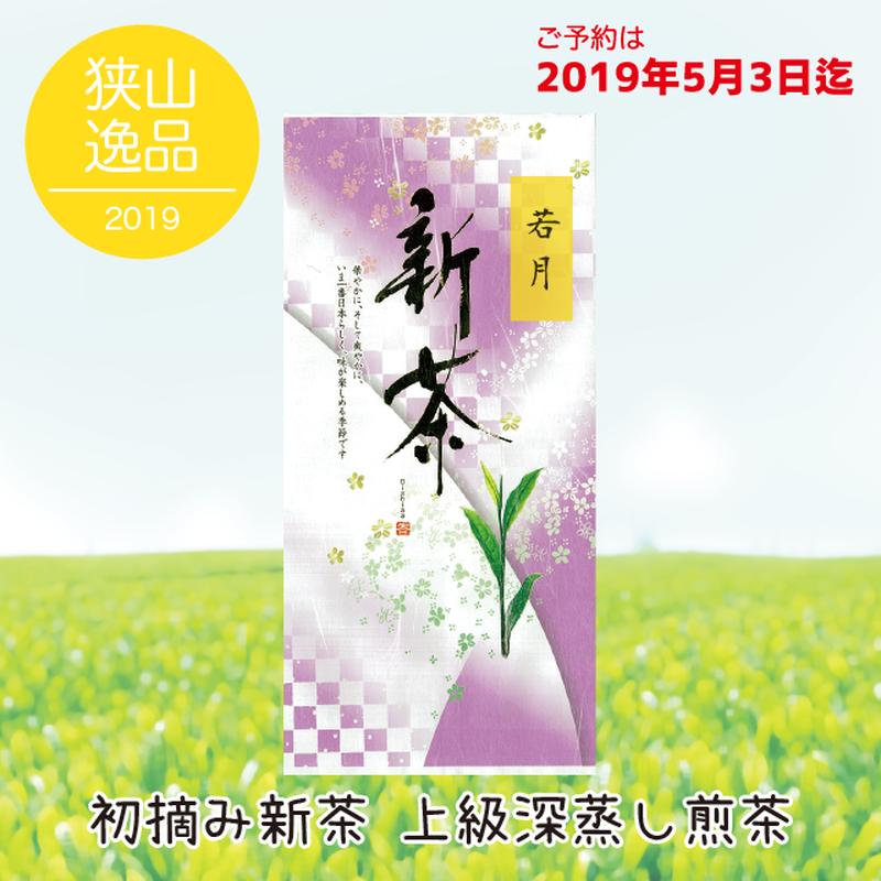 初摘み新茶  上級深蒸し煎茶「若月」100g