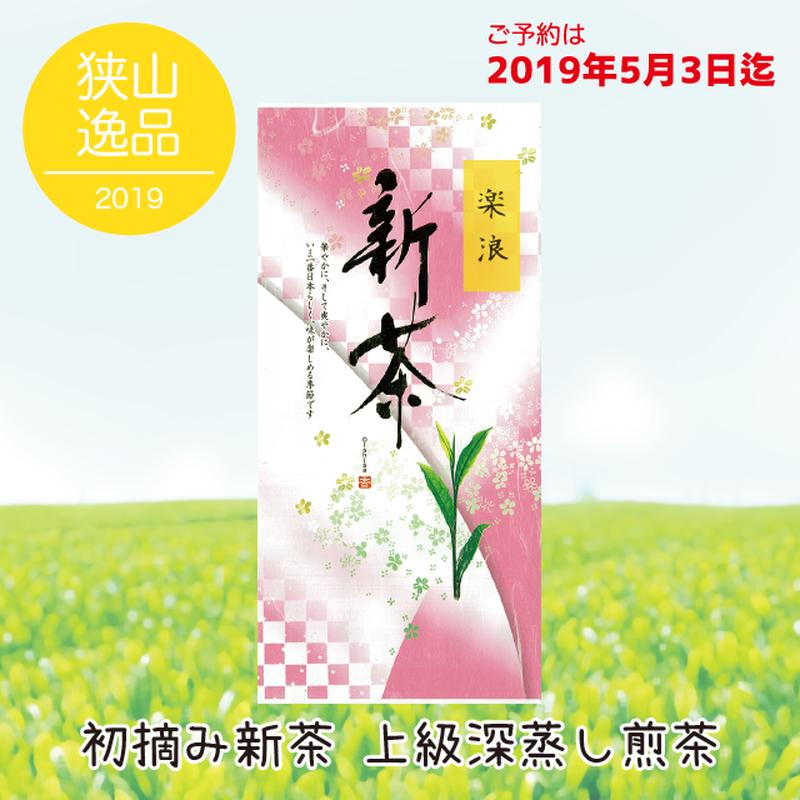 初摘み新茶  上級深蒸し煎茶「楽浪」100g