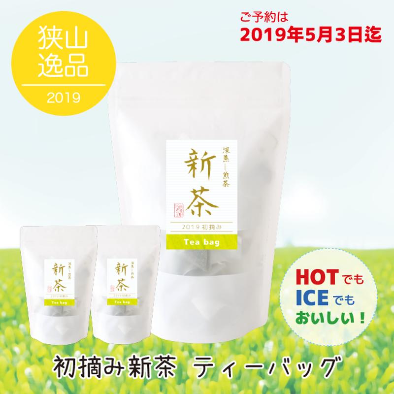 初摘み新茶ティーバッグ 2袋(3g×15包)
