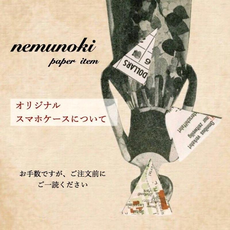 nemunoki オリジナルスマホケースについて/ Infomation for our original smart phone case