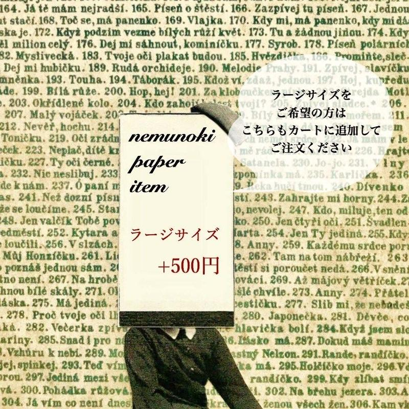 nemunoki スマホ・iPhoneケース ラージサイズ用+500円/ Plus size 500JPY