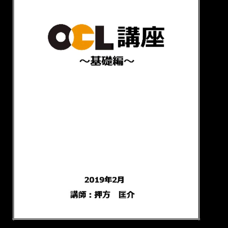 OCL講座【基礎編】2枚組