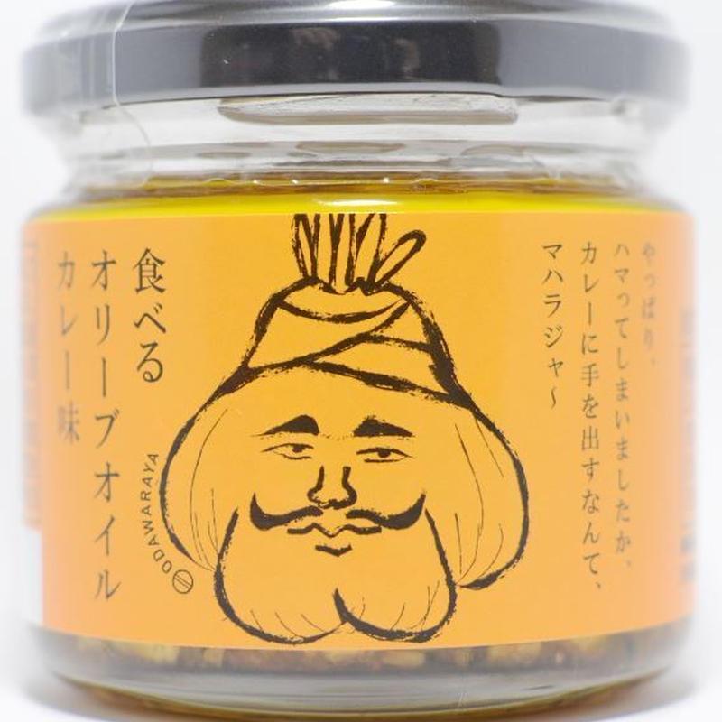 食べるオリーブオイルカレー味 瓶 110g