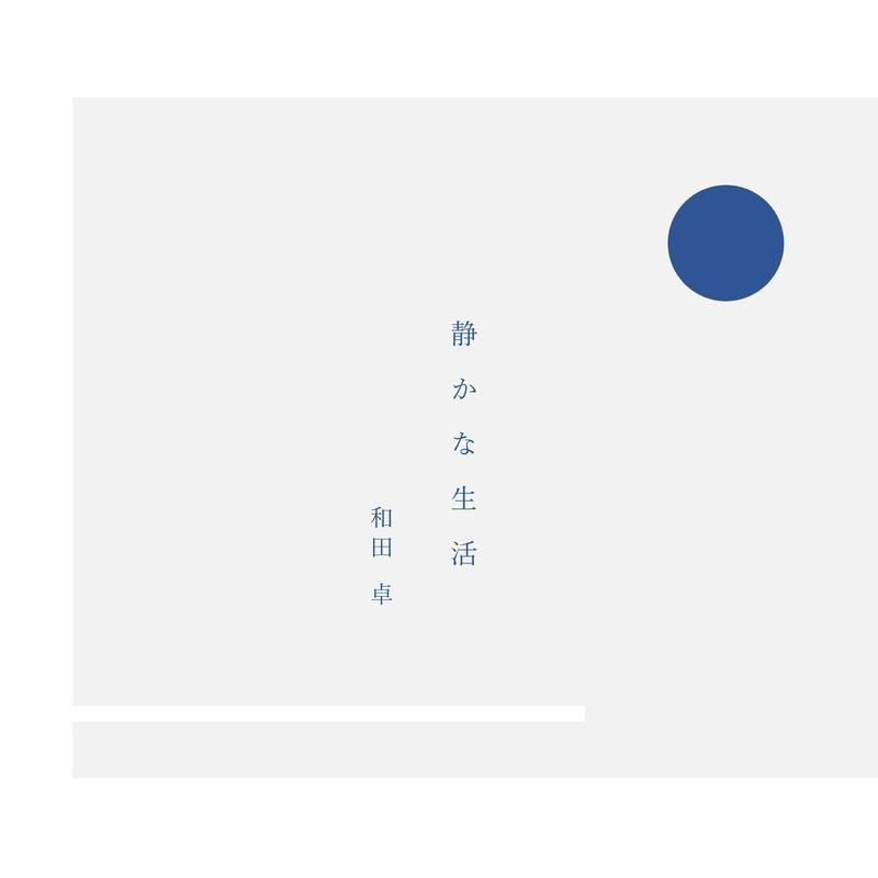 CD『静かな生活』和田 卓