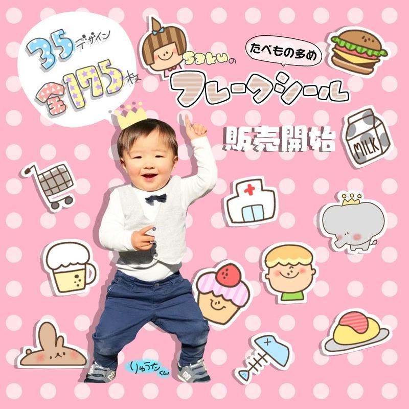 sakuのフレークシール1(たべもの多め)