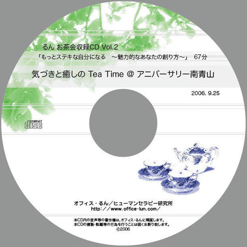 気づきと癒やしのTea Time Vol.02 「もっとステキな自分になる 〜魅力的なあなたの創り方〜」