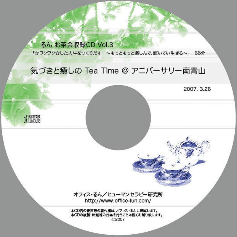 気づきと癒やしのTea Time Vol.03 「☆わくわく☆した人生をつくりだす 〜もっともっと楽しんで、輝いて生きる〜」