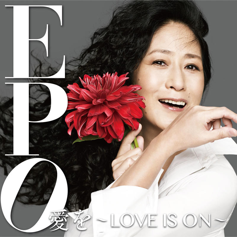 CD「愛を〜LOVE IS ON〜」