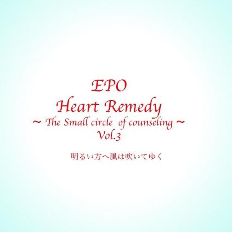 8/23m(金)『Heart Remedy スモール・サークル・オブ・カウンセリング』vol.3