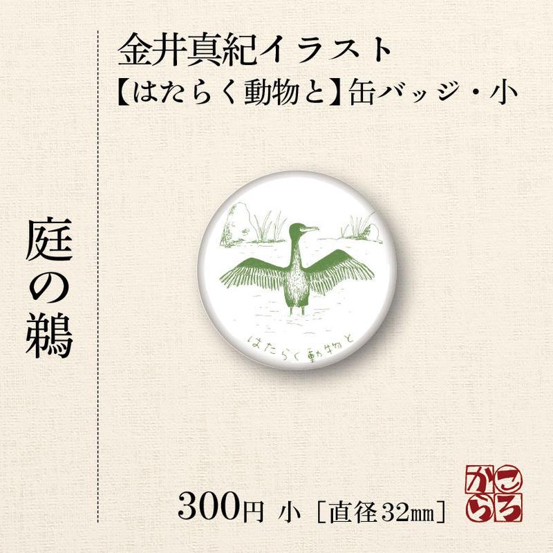 金井真紀イラスト【はたらく動物と・缶バッジ小】 庭の鵜