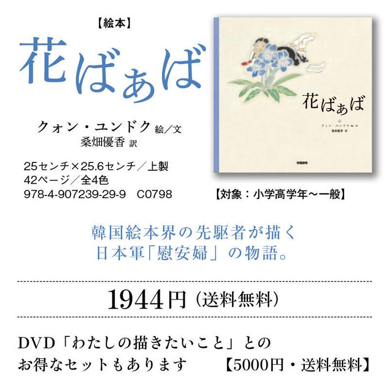絵本『花ばぁば』クォン・ユンドク 絵/文