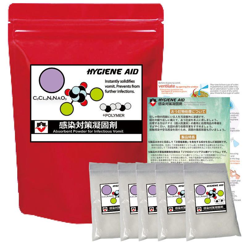 ハイジーンエイド感染対策凝固剤(次亜塩素酸発生嘔吐物凝固剤) 50g×5個入