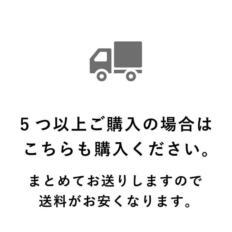 5つ以上のご購入の場合はこちらも購入ください。まとめて発送できます。