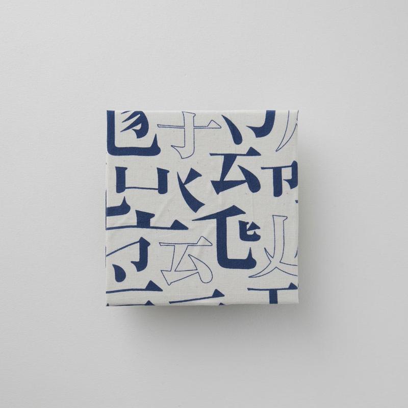 Kanji 永 てぬぐい(藍染)