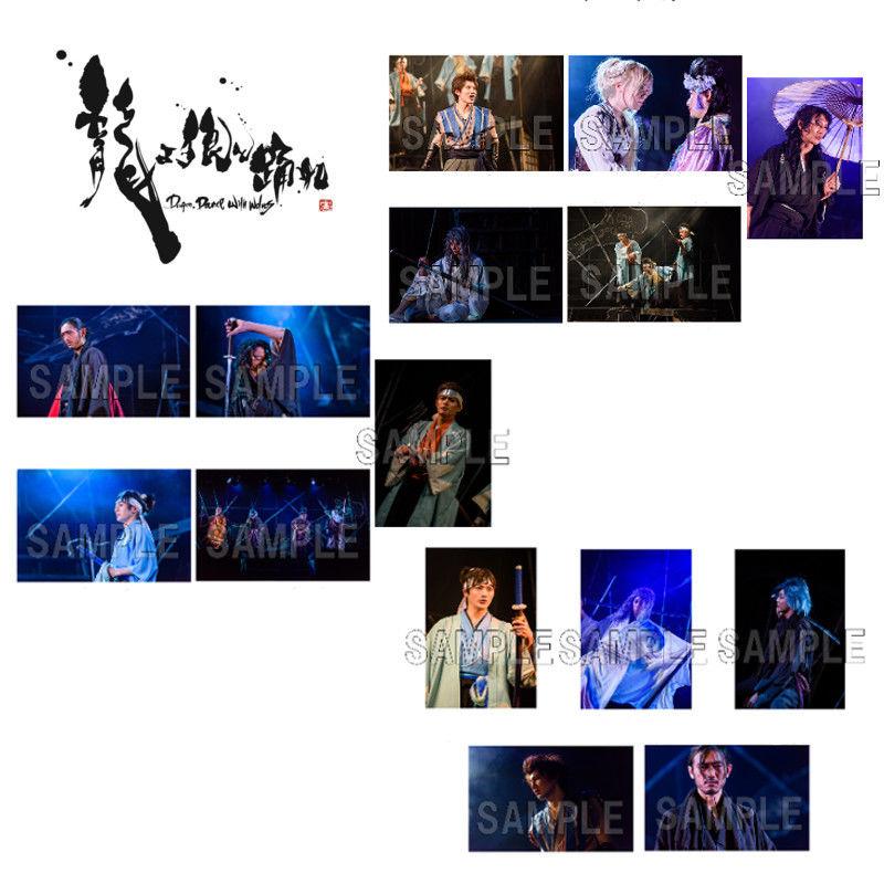舞台「龍よ、狼と踊れ」舞台写真 セット