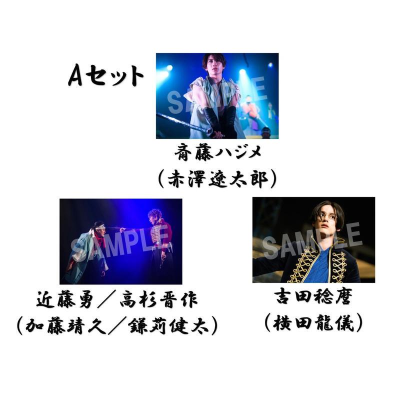 舞台「龍よ、狼と踊れ~草莽の死士~」舞台写真(3枚セット)
