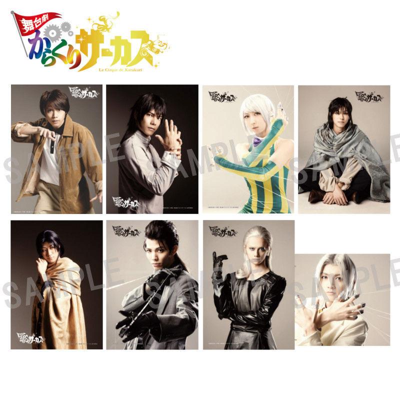 舞台劇「からくりサーカス」個人ブロマイド(3枚入り/全8種)