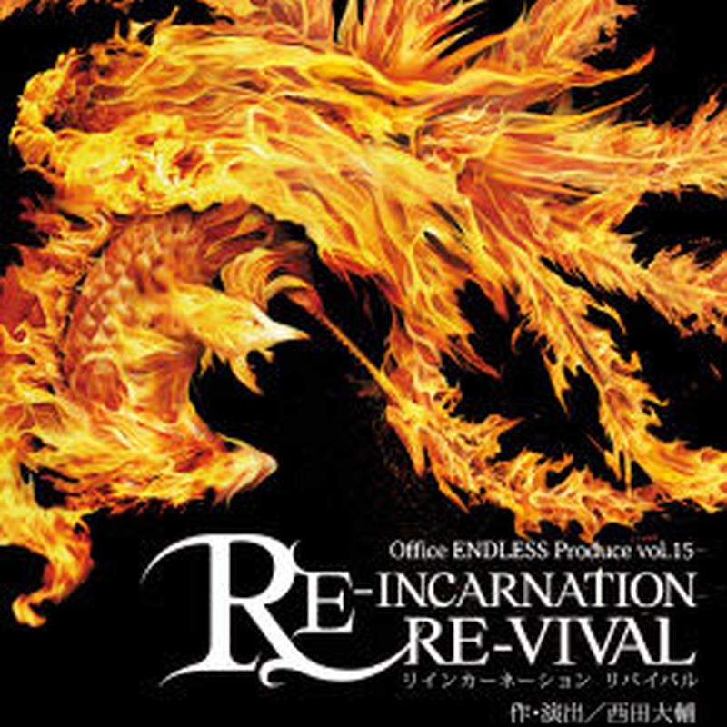 「RE-INCARNATION RE-VIVAL(リバイバル)」 DVD