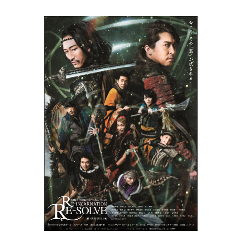 「RE-INCARNATION RE-SOLVE(リザルブ)」DVD