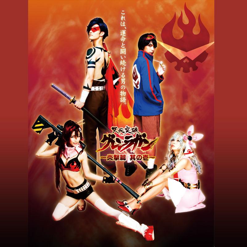 舞台「グレンラガン〜炎撃篇 其の壱〜」DVD