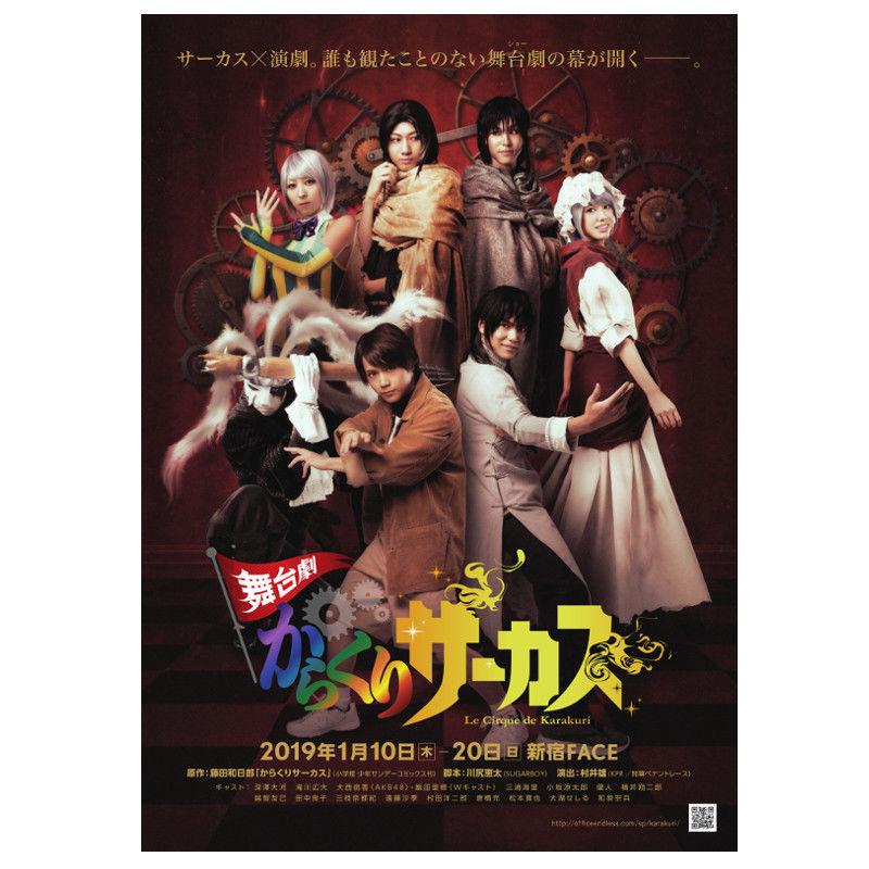 舞台劇「からくりサーカス」DVD