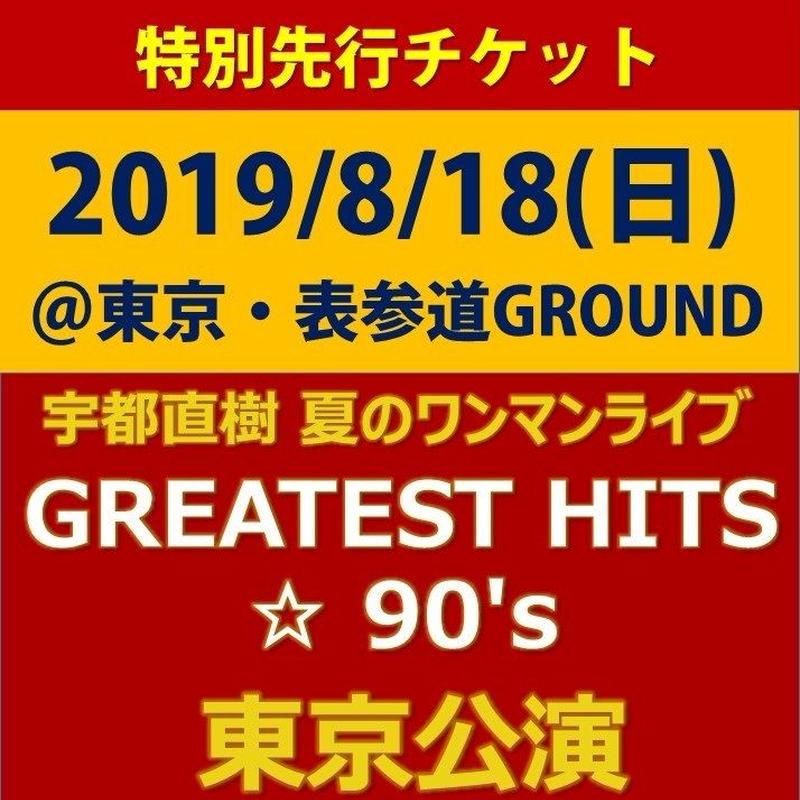 【特別先行】チケット『2019/8/18(日) 宇都直樹 夏のワンマンライブ GREATEST HITS ☆ 90's 東京公演』