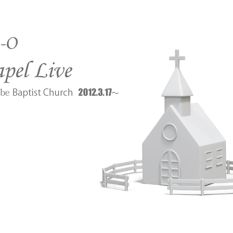 LIVE DVD『Chapel Live@ KOBE Baptist Church 2012.3.17』