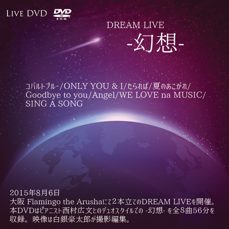 LIVE DVD『NA-O Dream Live -幻想- 』2015/8/6@大阪 Flamingo the Arusha