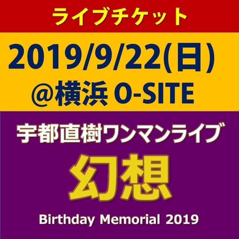 チケット『2019/9/22(日) 宇都直樹 ワンマンライブ 幻想@横浜 O-SITE』