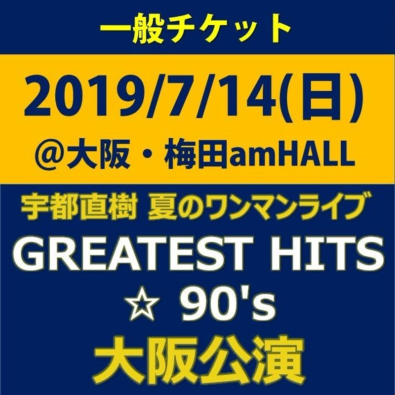 【一般】チケット『2019/7/14(日) 宇都直樹 夏のワンマンライブ GREATEST HITS ☆ 90's 大阪公演』