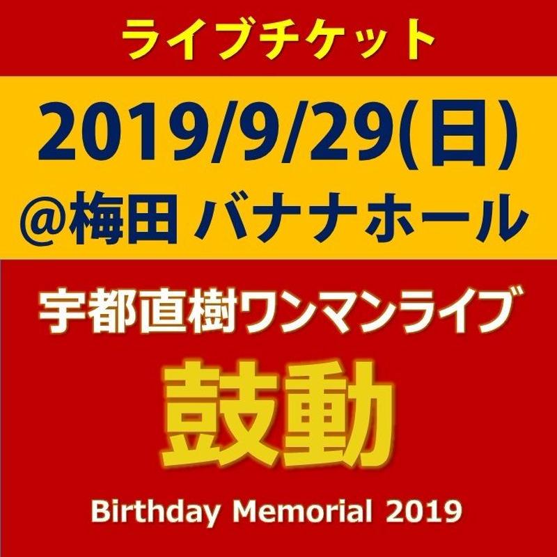 チケット『2019/9/29(日) 宇都直樹 ワンマンライブ 鼓動@梅田 バナナホール』