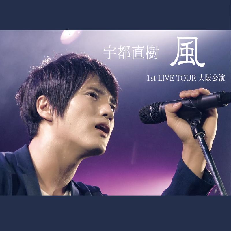 LIVE DVD『宇都直樹 1st Live Tour 風 大阪公演』