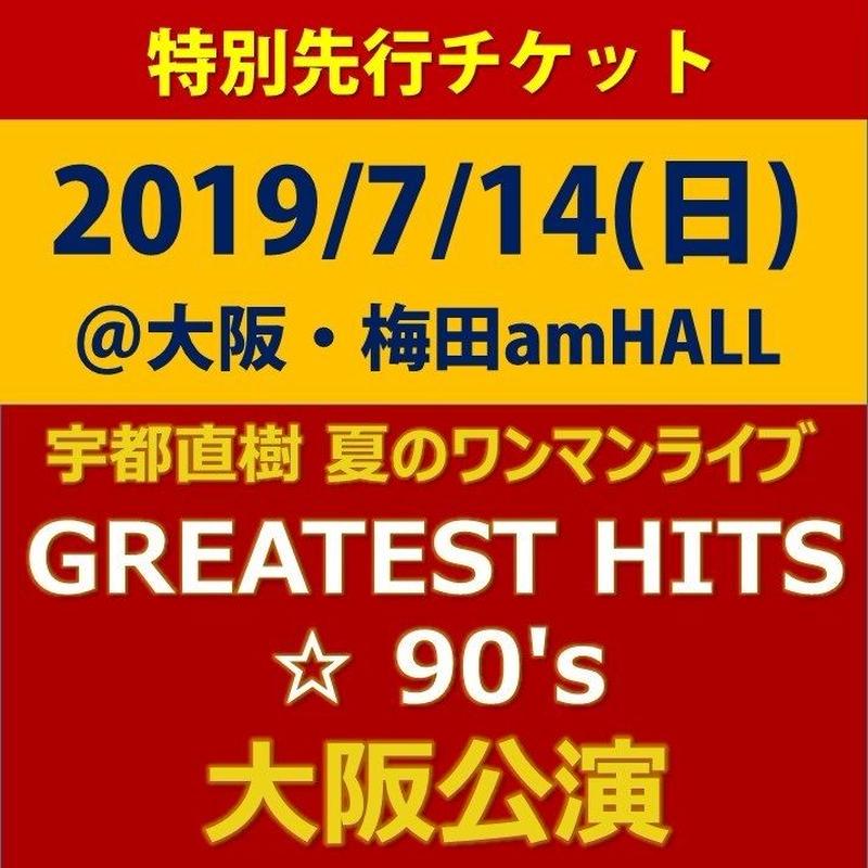 【特別先行】チケット『2019/7/14(日) 宇都直樹 夏のワンマンライブ GREATEST HITS ☆ 90's 大阪公演』