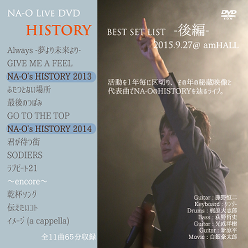 LIVE DVD『NA-O HISTORY BEST SET LIST -後編- 』2015/9/27@大阪 amHALL