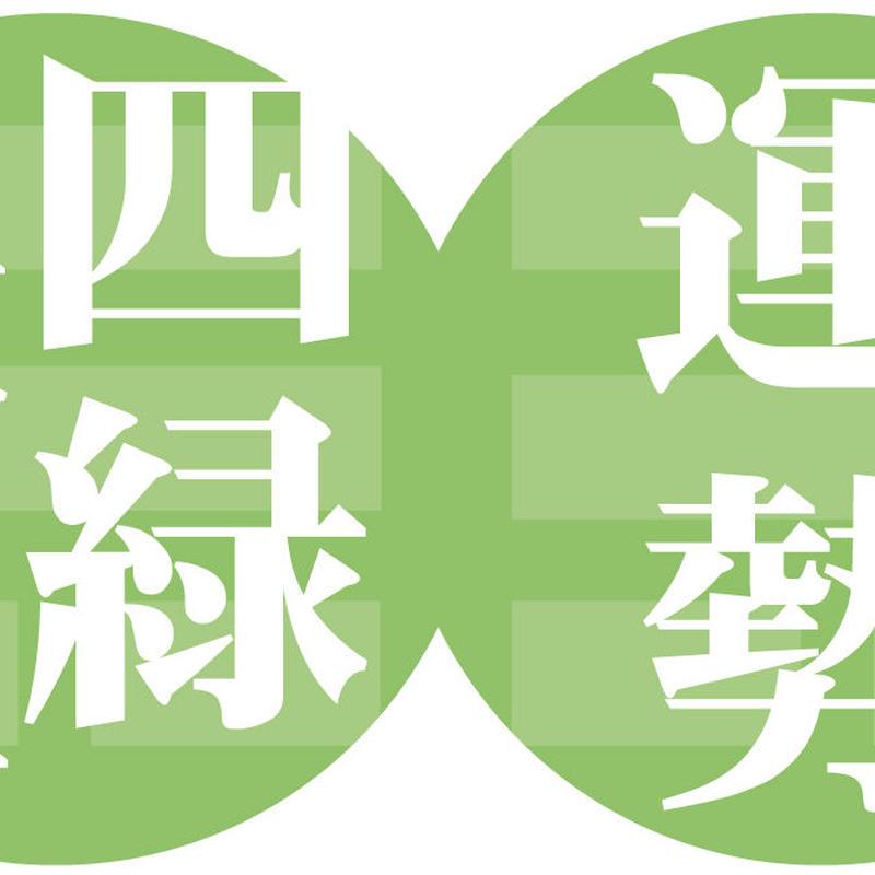 四緑木星・2019年5月の運勢【九星気学風水+易で占う!】ー社会運勢学会認定講師・石川享佑監修