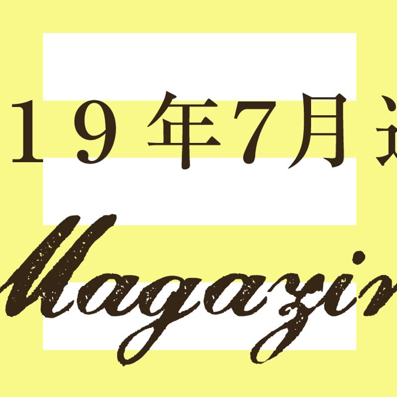 【2019年7月】九星気学&易経でみる今月&毎日の運勢(九星別+コラム2本)