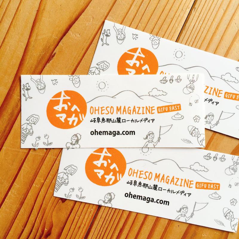 【月100円でおへマガを応援!】おへマガ特製ステッカー1枚/1年間まとめてコース