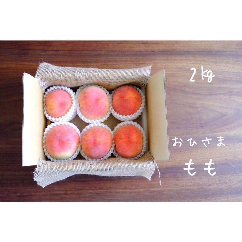 【贈答品】 桃  2kg 送料込み