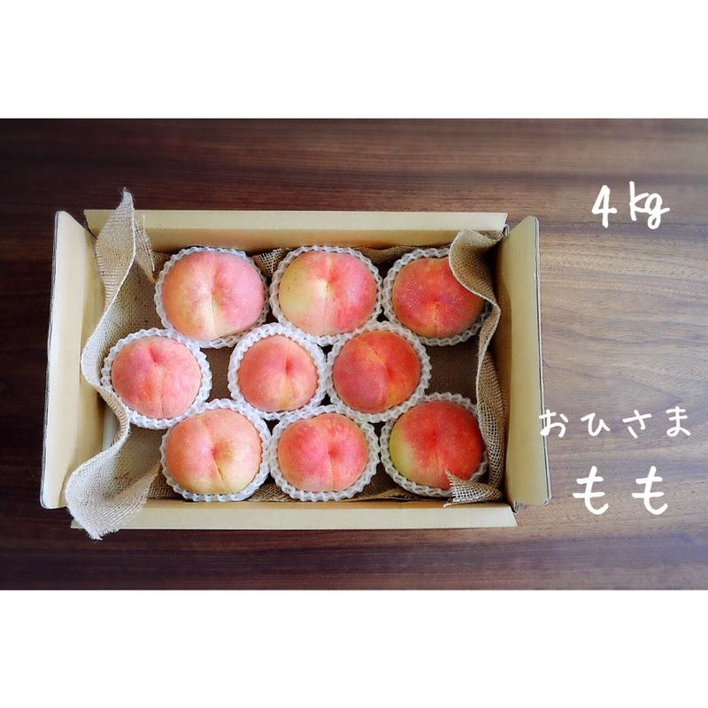 【贈答品】 桃 4kg箱 送料込み