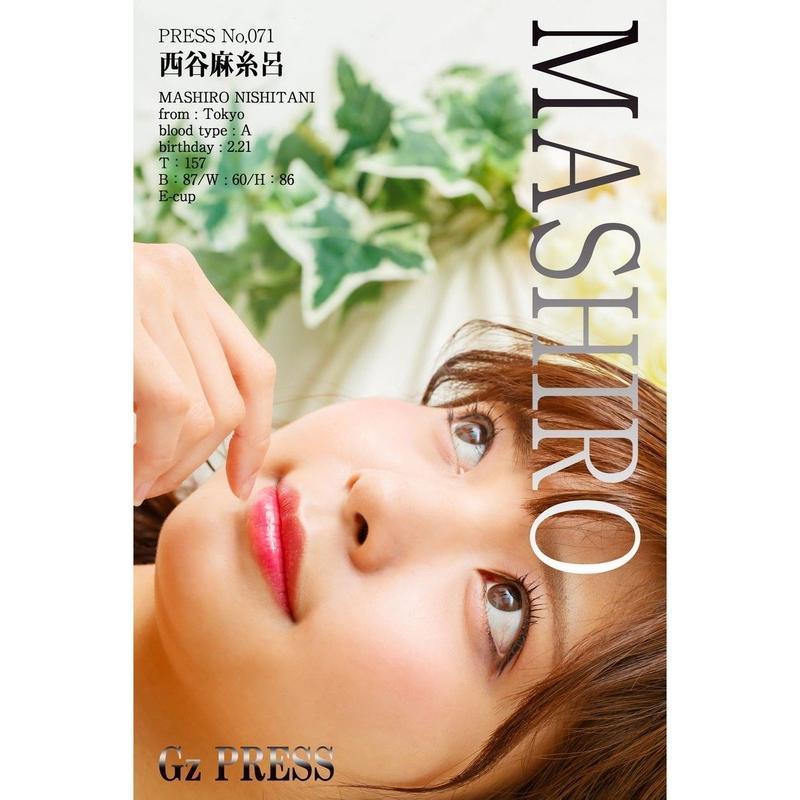 GzPressNo.071 西谷麻糸呂 スマホ・タブレット対応版