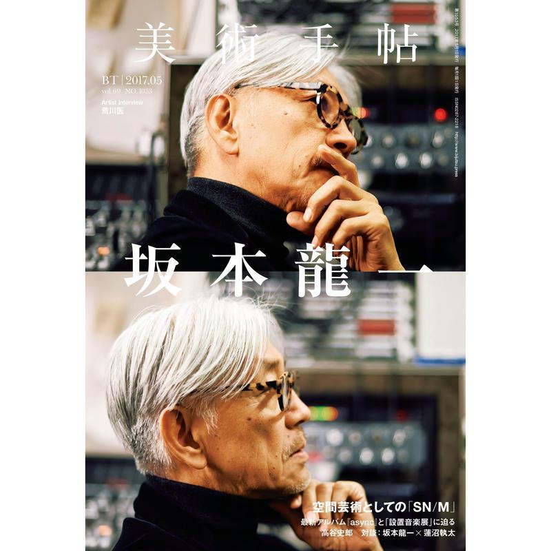 美術手帖 17年5月号 坂本龍一