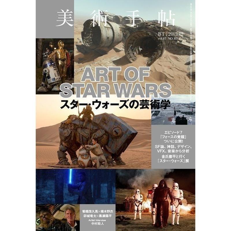 美術手帖 15年12月号 スター・ウォーズの芸術学